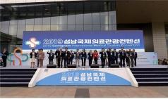 성남시한의사회, 2019 성남국제의료관광컨벤션 참가