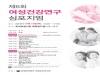생리와 임신 등 여성건강이슈 논의의 장 열려