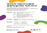 """의협, 제36차 종합학술대회 개최  """"학술대회 틀 깨고 국민과 함께하는 축제로"""""""