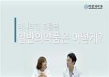 유튜브 통해 라니티딘 소비자 대응방안 제시