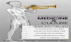 의협, '국민과 소통' 주제로 '의학문화학술대회' 개최