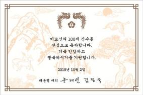 제23회 노인의 날 기념식 개최 (10.2)
