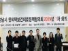 성남시한의사회, 2019년 제1차 성남시 한의약보건의료정책협의회 개최