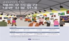서울교통공사, 저렴하고 접근성 좋은'메트로미술관'대관신청 접수