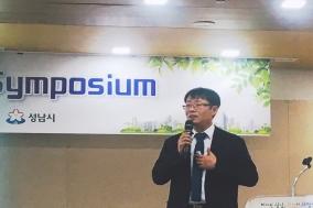 성남시한의사회, 건강도시 심포지엄에서 '갱년기 건강관리' 주제로 발제