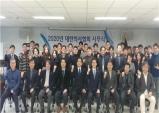 의협 2020년 시무식 열고 회무 스타트