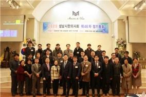 성남시한의사회 제46차 정기총회, 야탑 메종드베르에서 열려