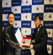 성남시한의사회, 김성욱 전 회장 감사패 전달