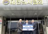 연세의대 83동기회, 의협회관 신축기금 3백만원 기부