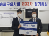 송파구의사회, 의협회관 신축기금 5백만원 기부