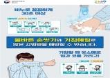질병관리본부, 안전 수칙 준수로 안전한 예방접종 지속 실시 요청