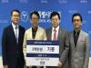 양천구의사회, 의협회관 신축기금 5백만원 전달