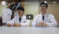 전국 한의대생들,  '코로나19 극복 위한 한의계의 노력'동영상 제작… 유튜브에 공개