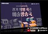 경기 방방콕콕! 예술방송국 시즌2…무관중 공연 지원으로 코로나 위기 극복