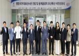 평창국가대표선수촌 건립 및 동계올림픽 유산 확산을 위한 비전 선포식 개최