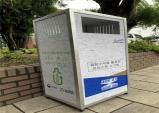경기도, 폐현수막으로 수거함 제작. 아이스팩 모아 전통시장 등에 공급