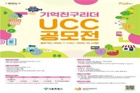 서울시, 치매환자에 도움 주는 15만 명'기억친구'활동 홍보 UCC 공모전