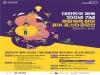 대한민국 체육100년 기념  생활체육참여 표어·포스터 공모전 개최
