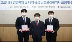 한의협, 코로나19 진료 숨은 영웅, 한의사 역학조사관들에게 표창패 수여