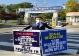 구속 41일째... 전남 지역에서 의료활동 펼치면서도 동료의사 석방 촉구 1인 시위 벌써 4번째