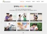 경기도가족여성연구원, 공동육아 문화 확산 '하하하' 캠페인 진행