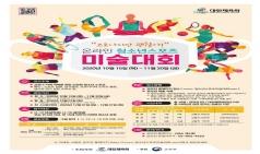 """코로나지만 괜찮아!""""온라인 청소년스포츠 미술대회 개최"""