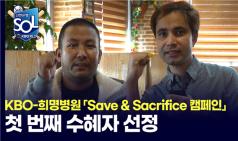 KBO-희명병원 「Save & Sacrifice 캠페인」 첫 번째 수혜자 선정