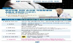 대한약침학회 온라인 보수교육 개최