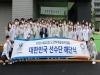 2020 도쿄올림픽 대한민국 선수단 해단식 개최