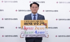 홍주의 대한한의사협회장, '어린이 교통안전 릴레이 챌린지' 동참