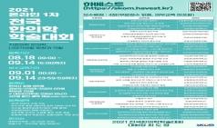 2021 온라인 전국한의학학술대회(4평점) 개최 안내