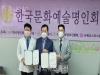 한국문화예술명인회, 대한민국치유문화산업전과 해원예술제 발대식 개최
