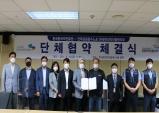 한국한의약진흥원 노사 첫 단체협약 체결