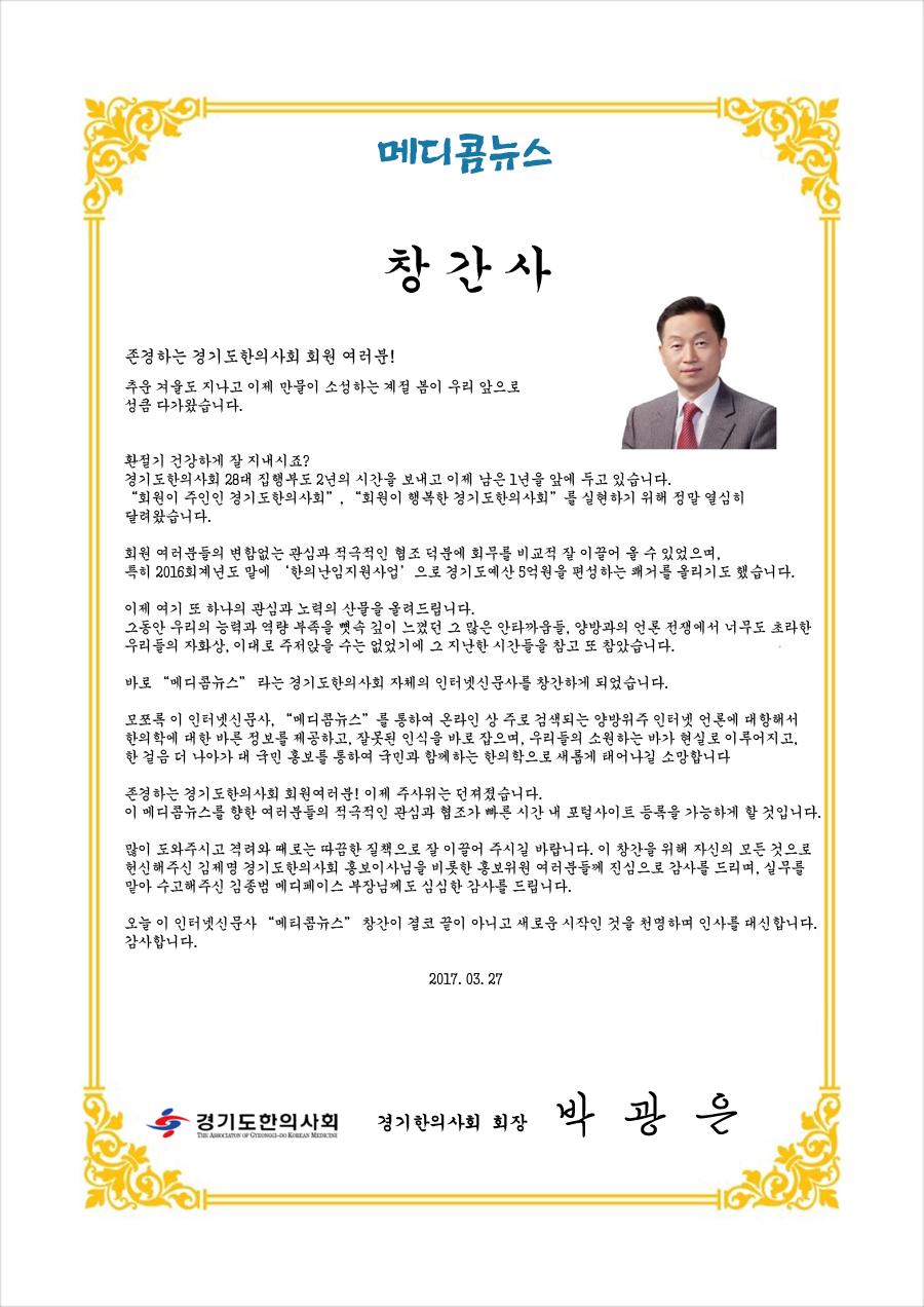 창간사_박광은 회장님 경기도한희사회.png