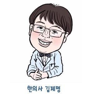 한의사 김제명 310.jpg