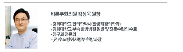 김성욱 원장_F copy.png
