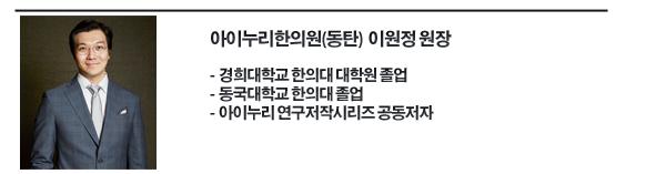 이원정 원장_P copy.png