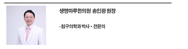 송인광 원장_P copy.png