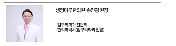 송인광 원장_P.png