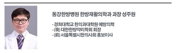 한의사 성주원_F copy.png