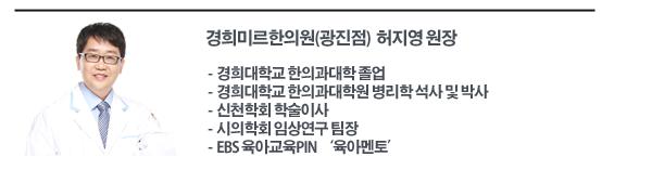 허지영 원장_P copy.png