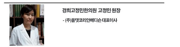 고정민 원장_P copy.png