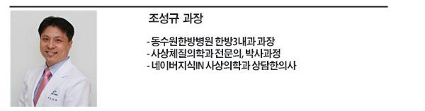 조성규 원장_P.jpg