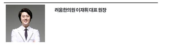 려움한의원 이재휘_P copy.png