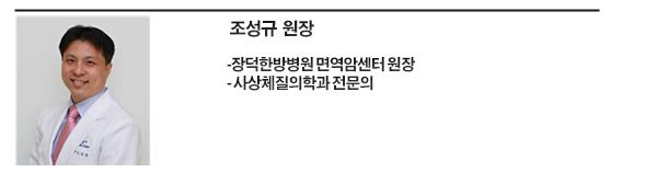 조성규 원장_P2.jpg