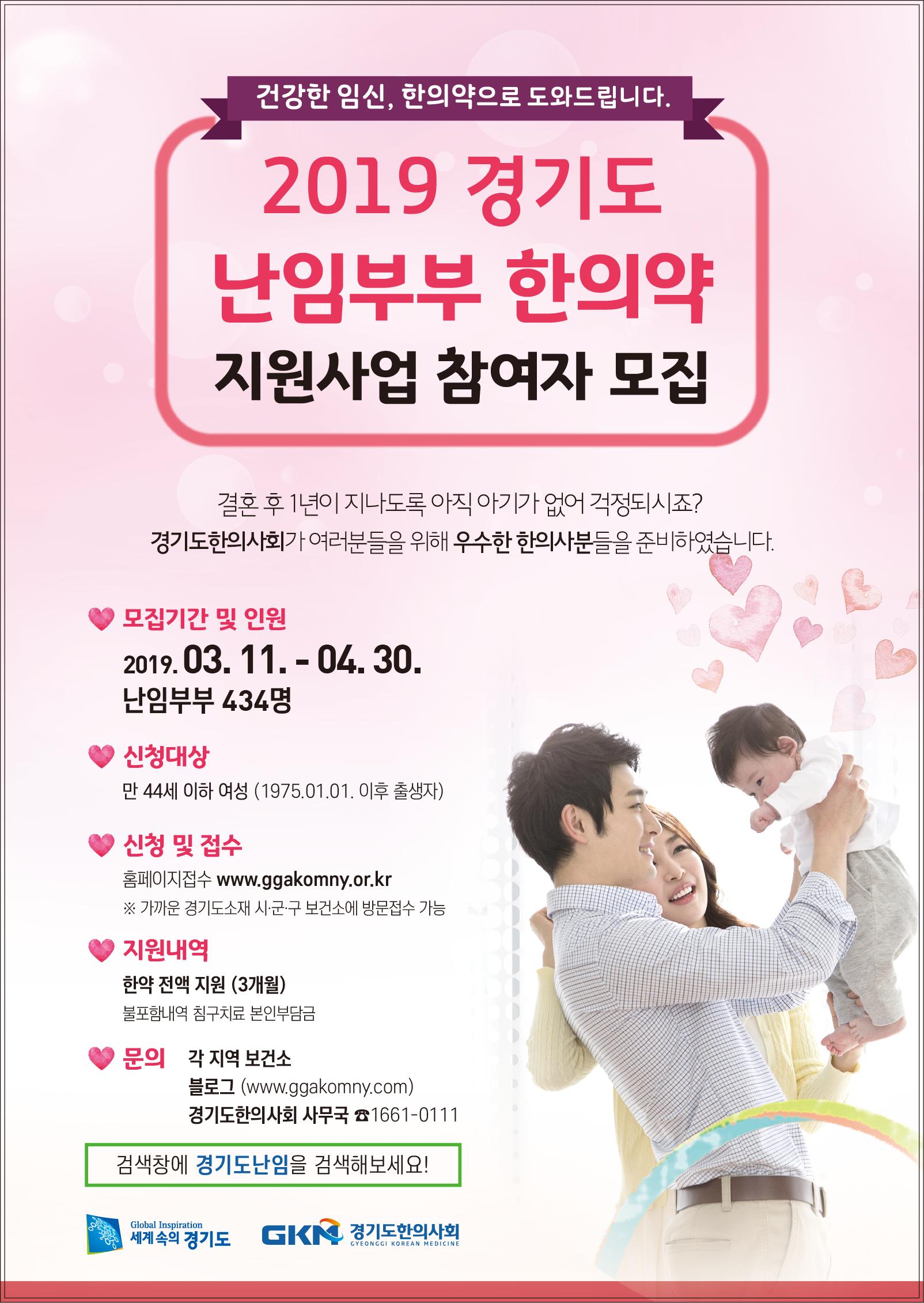 경기도한의사회,2.png