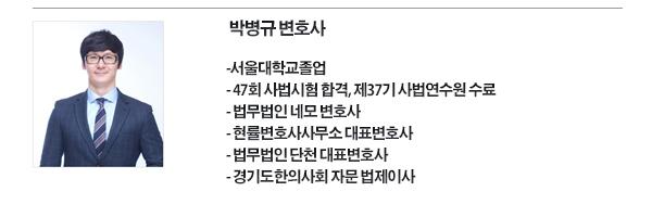 박병규 변호사.jpg