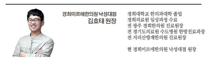 김효태 원장.jpg
