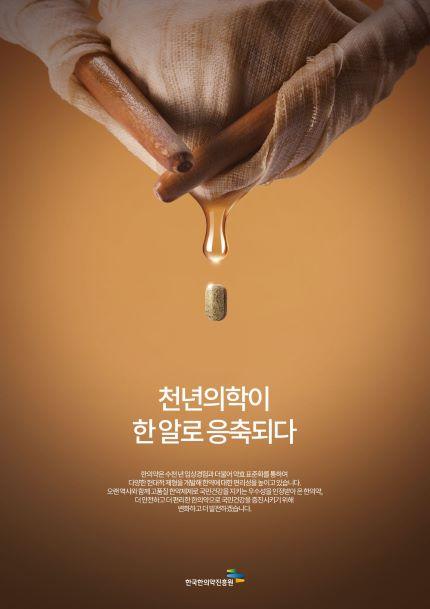 2. 제1회 한의약 홍보 콘텐츠공모전 대상작.JPG